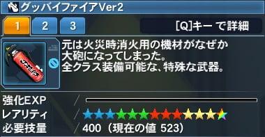 グッバイファイアVer2