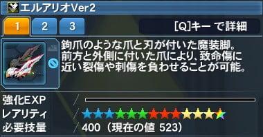 エルアリオVer2