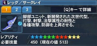 【PSO2】★12ユニット「レッグ/サークレイ」