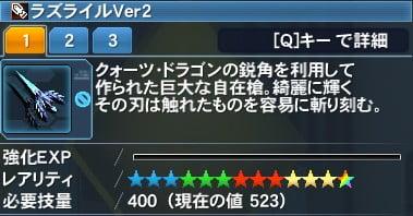 ラズライルVer2