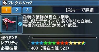 フレタルVer2