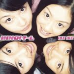 Ike Ike/Hinoiチーム
