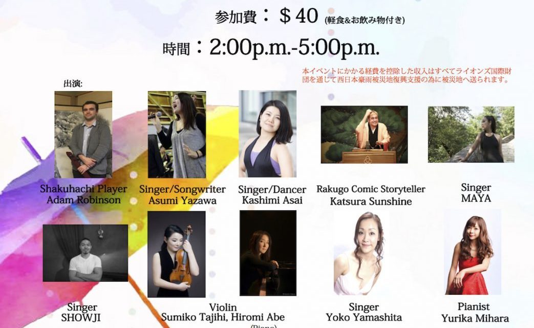 NYで西日本豪雨復興支援チャリティイベント開催!