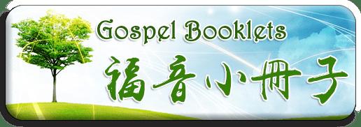 福音小冊子