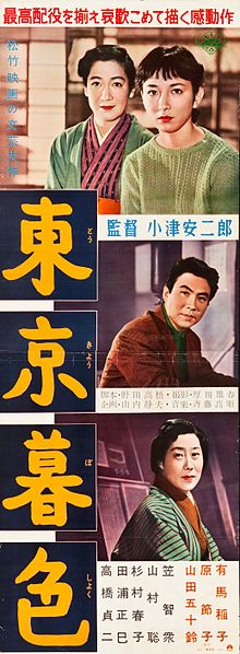 Tokyo Twilight, a Japanese drama film, was originally released in 1957. (Via Wikimedia)