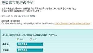 NZ航空NZ国内線複数オンライン予約手順