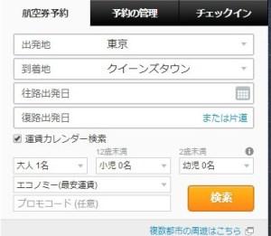 NZ航空チケットオンライン予約手順