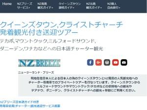 NZブリーズ観光送迎サービスページ