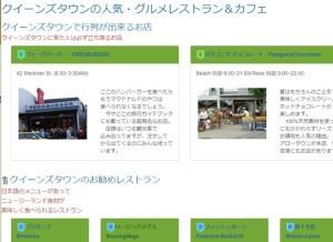 NZブリーズクイーンズタウンレストランとショッピングガイドページ