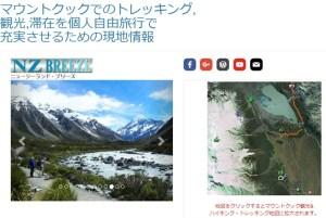 NZブリーズマウントクック個人旅行ページ