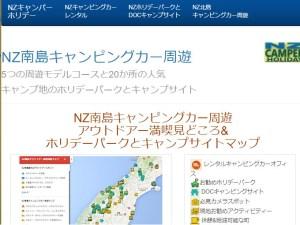 NZキャンパーホリデーNZ南島周遊モデルコースページ