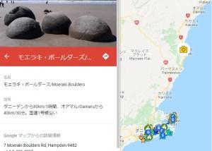 モエラキボールダーズNZブリーズ作成ダニーデン観光マップ