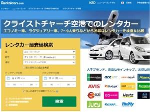 クライストチャーチ空港から格安レンタカー日本語検索