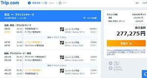 TripComでの東京クライストチャーチ往復の格安航空券検索結果