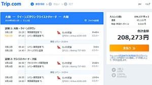 TripCom関空発着クイーンズタウンクライストチャーチ2都市周遊チケット検索結果