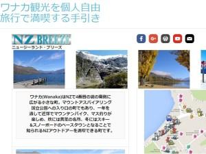 NZブリーズのワナカ個人旅行ページ