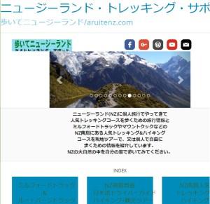 ニュージーランドトレッキングサポートページaruitenz.com