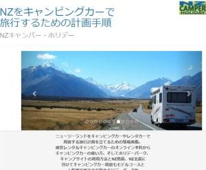 NZキャンパーホリデーページ