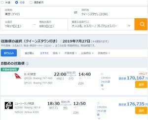 成田からクイーンズタウンへの最短、最安の航空券
