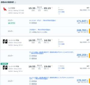 クイーンズタウン空港から東京へのカンタスとNZ航空機の時間と値段比較