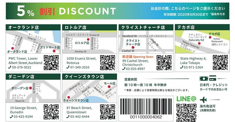 AoteaGifts日本語ショッピングクーポン