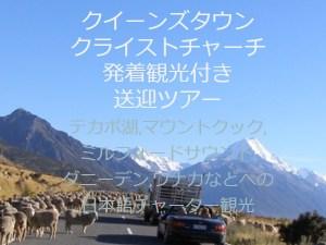 NZブリーズ観光つき送迎ツアーぺージ