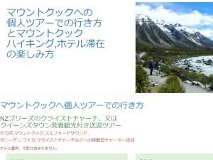 NZブリーズマウントクックへの個人旅行ページ