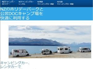 NZキャンパーホリデーのNZのホリデーパークと公営キャンプ場の使い方ページ