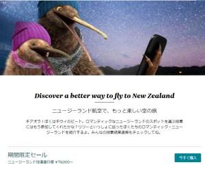 NZ航空2月セール