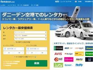ダニーデン空港から格安レンタカー日本語予約