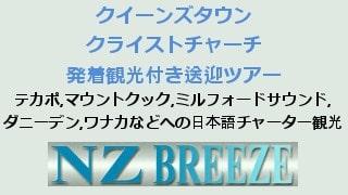 NZブリーズの日本語観光送迎ツアー