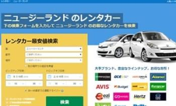 NZのレンタカー日本語オンライン予約