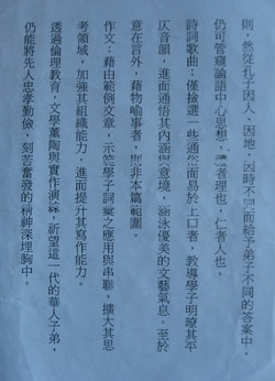 天香歲月 - Sandy's Chinese Class