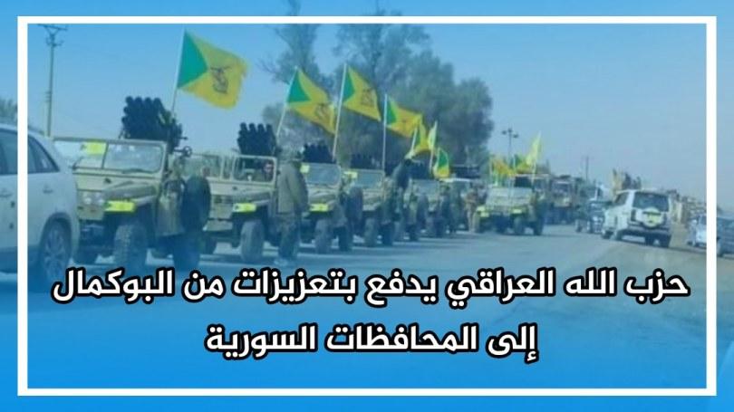 Le Hezbollah irakien envoie des renforts militaires d'al-Bukmal... et la cible est probablement Dara