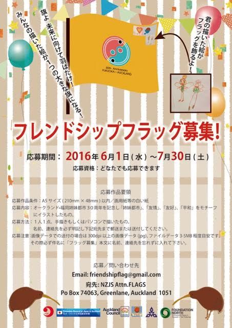 FreiendshipFlag-jp
