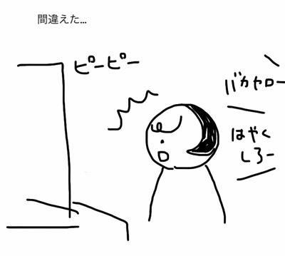 141007keiba2