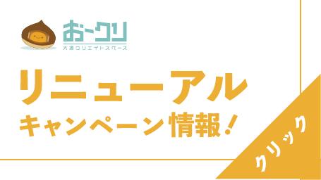 大須クリエイトスペース リニューアルキャンペーン情報