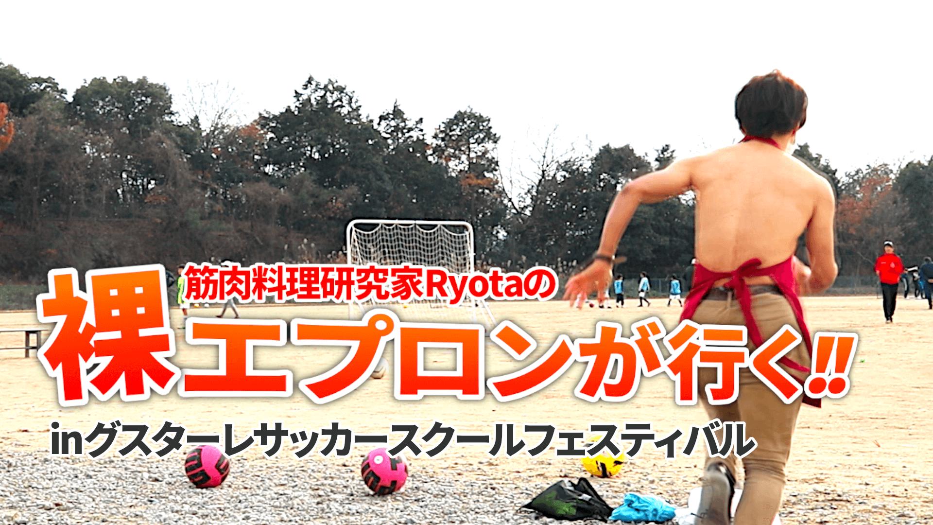 筋肉料理研究家Ryotaの裸エプロンが行く!!inグスターレサッカースクールフェスティバル