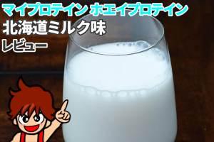 マイプロテイン ホエイプロテイン 北海道ミルク味 レビュー