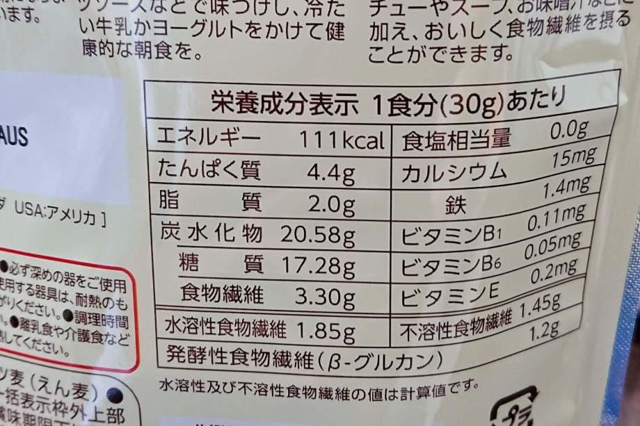 日食 プレミアムピュア オートミール 栄養成分表示