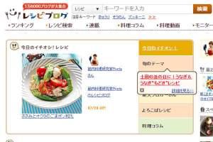 今日のイチオシ!レシピ