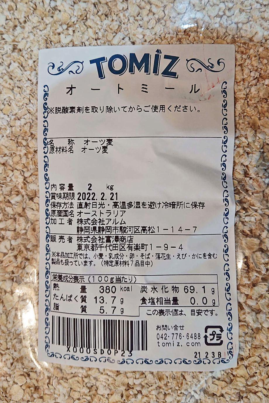 TOMIZ(富澤商店) オートミール 栄養成分表示