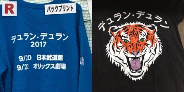 日本公演で販売された「デュラン・デュラン」の公式グッズ