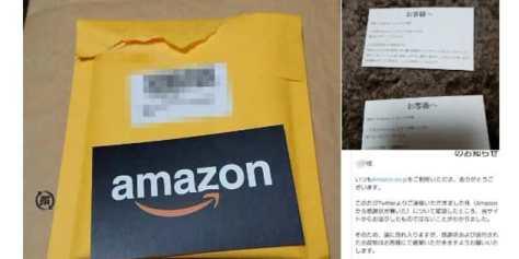 アマゾンをかたる「感謝状」が届いたと注意を呼びかけるツイート(一部モザイク加工しています)