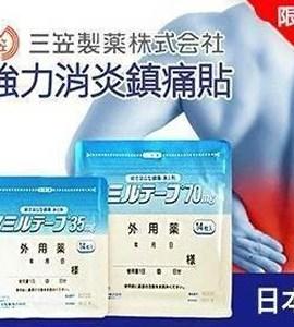 🇯🇵日本 三笠製藥 強力消炎鎮痛貼 日本醫院🏥專用 (代購)