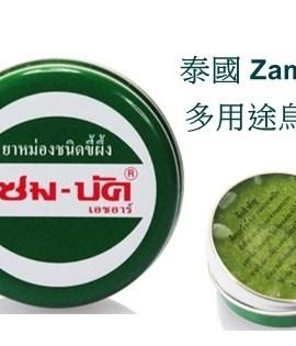 泰國 Zam-Buk 多用途烏青膏