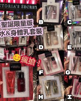 【VICTORIA'S SECRET 聖誕限量版香水&身體乳套裝】