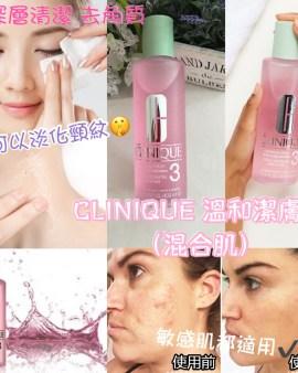 【CLINIQUE 溫和潔膚水3號 200ml】