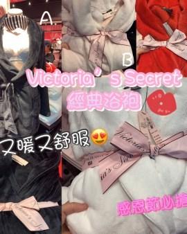 【Victoria's Secret經典浴袍】