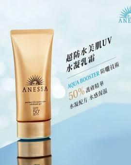SHISEIDO ANESSA 安耐曬 超防水美肌UV水凝乳霜90g